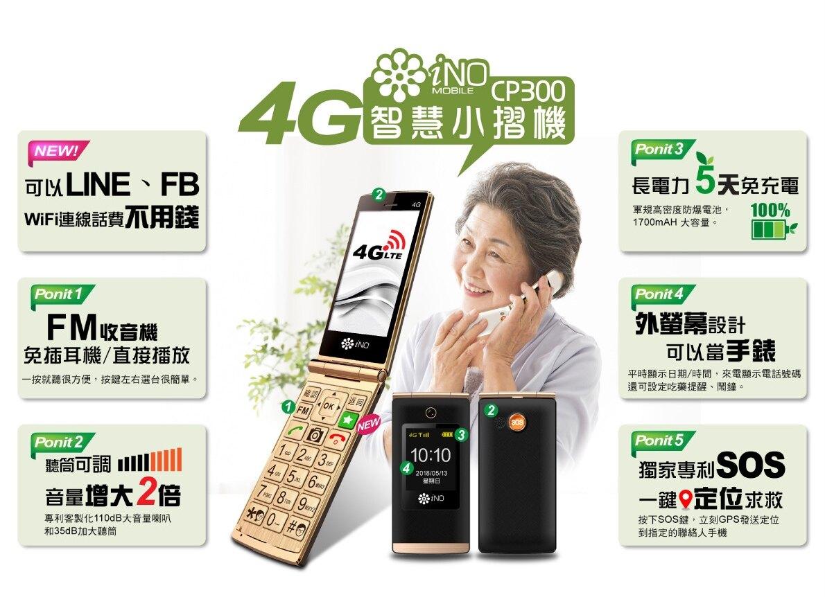 【雙12滿1200折120】現貨 INO CP300 4G 孝親老人手機 雙螢幕 公司貨 支援 LINE FB 折疊式 翻蓋 雙螢幕