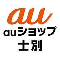 auショップ士別