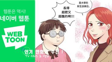 Webtoon 人氣漫畫推薦!盤點 5 部改編成電視劇&電影的經典人氣韓漫!
