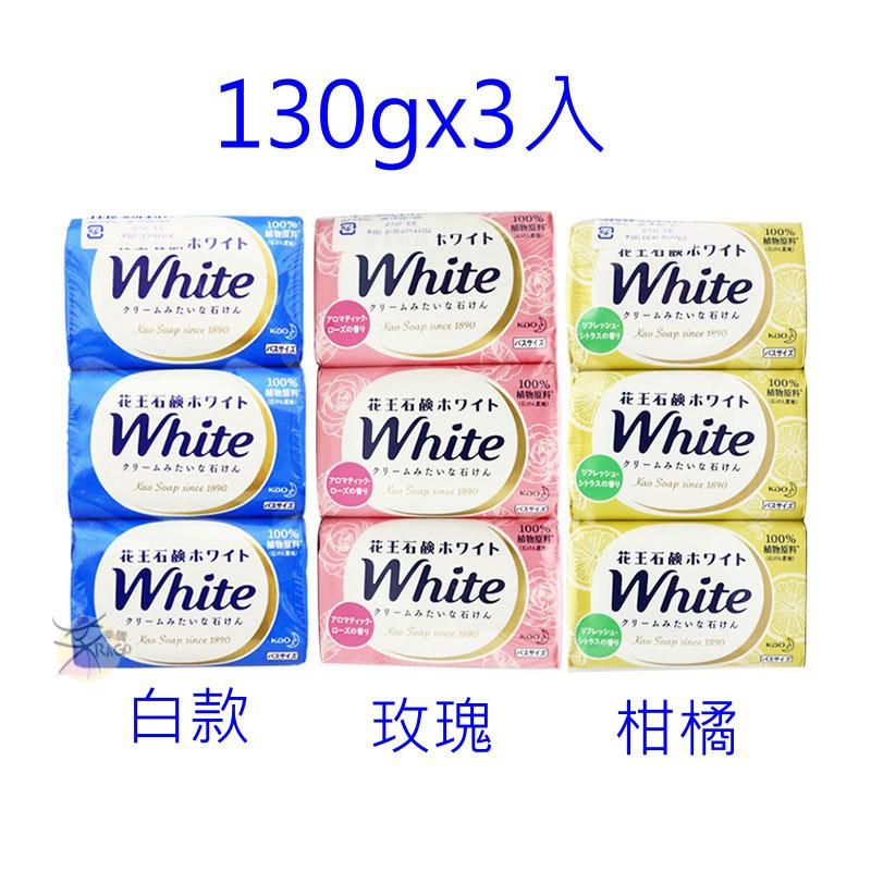 日本進口 花王kao White 香皂 肥皂 130gx3入~選購柑橘/白款/玫瑰♥ 泡沫細膩綿密~對待肌膚好溫柔♥ 規格/內容量:三入/每個130g;三入/每個85g♥ 產地:馬來西亞● 保存期限: