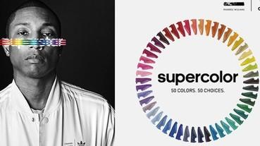 50 種色彩傳遞平等理念,adidas Originals Supercolor 今日開售