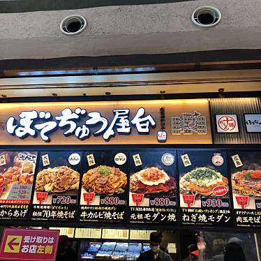 ぼてぢゅう 屋台 三井アウトレットパーク入間店のundefinedに実際訪問訪問したユーザーunknownさんが新しく投稿した新着口コミの写真