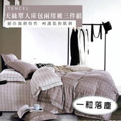 伊柔寢飾 專櫃級100%純天絲 單人床包兩用被三件組-一粒落塵