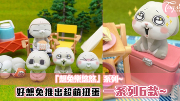 好想兔推出超萌扭蛋系列!「想兔樂悠悠」一系列6款,每款都超想收藏呢!