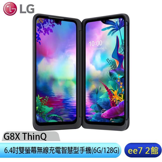 LG G8X ThinQ (6G/128G)6.4吋雙螢幕無線充電智慧型手機 [ee7-2]【優惠訊息】送Qi無線充電器HY-694(EWI-001BL)5/31前登錄送全家禮物卡$2000【商品特色