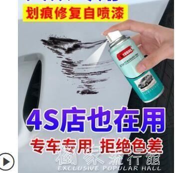 汽車補漆大眾速騰朗逸補漆筆汽車專用劃痕修復神器自噴漆雅致白極地白『獨家』流行館
