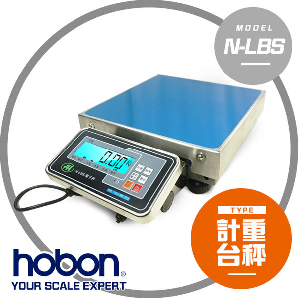 【hobon 電子秤】 NLBS-攜帶式計重台秤【U盤重量紀錄 儲存】掃描槍選配
