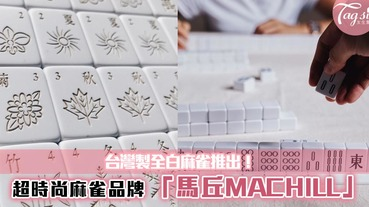 台灣製全白麻雀推出!超時尚麻雀品牌 「馬丘MACHILL」~