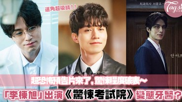 高人氣網漫《驚悚考試院》的韓劇預告出爐了!男神「李棟旭」竟然飾演變態牙醫?