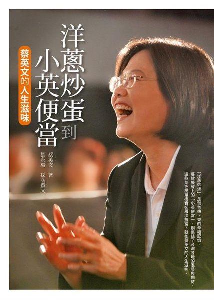 「洋蔥炒蛋」,是爸爸傳下來的幸福記憶, 募款餐會上的「小英便當」,則集結了台灣各...