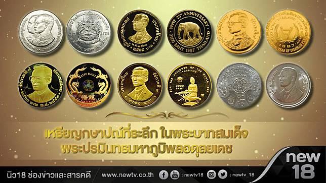 เหรียญกษาปณ์ที่ระลึก ในพระบาทสมเด็จพระปรมินทรมหาภูมิพลอดุลยเดช
