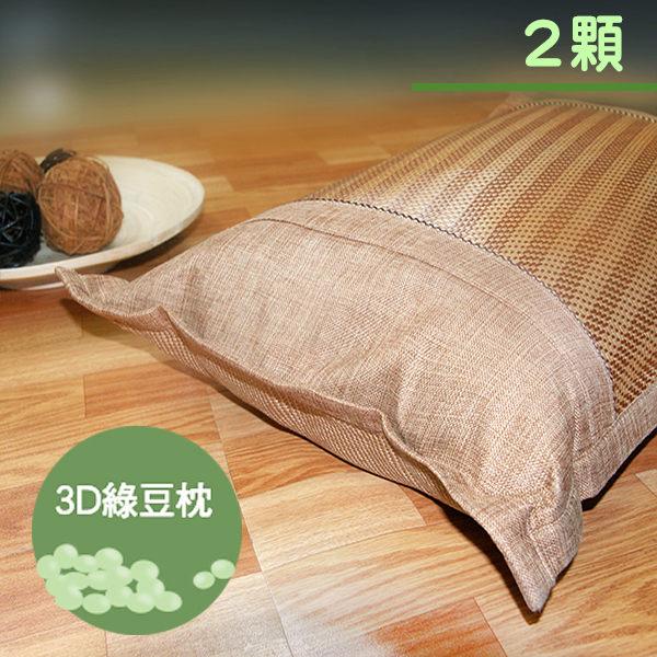 ★綠豆殼特性: 清涼透氣散熱 ★簡單調整枕頭高度~舒適好眠 ★紙纖蓆面透氣清爽