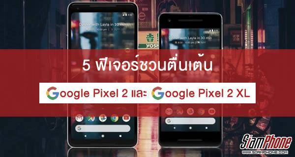 คาดการณ์ 5 ฟีเจอร์ชวนตื่นเต้นอาจมาใน Google Pixel 2 และ Google Pixel 2 XL