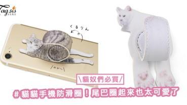 嘩!貓奴們要收藏起來了!Felissimo貓貓手機防滑圈,尾巴圈起來也太可愛
