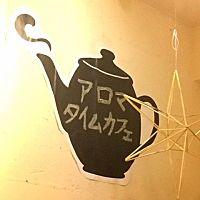 アロマタイム カフェ