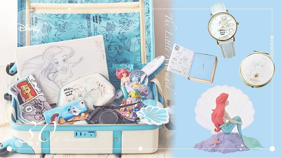迪士尼商店推《小美人魚》30週年紀念週邊超唯美!精緻行李箱、叉子項鍊、貝殼刷具組,美人魚控要暴動啦!