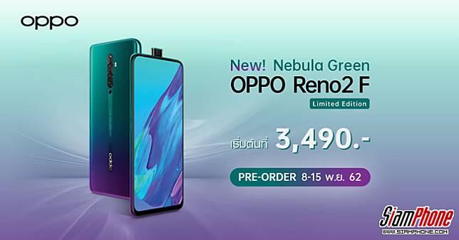 OPPO Reno2 F เฉดสีใหม่ Nebula Green ราคาเริ่มต้น 3,490 บาท!!!