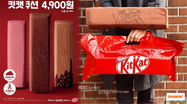 KITKAT巧克力變抱枕!韓國Dunkin' x KITKAT聯名「巨型巧克力枕」,每款不到台幣200元