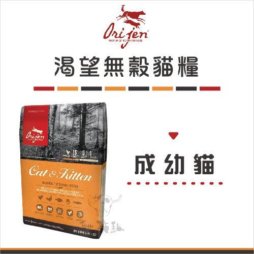 Orijen渴望〔野牧鮮雞,無穀全貓,5.4kg〕