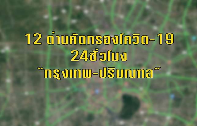 12 ด่านคัดกรองโควิด-19 ตลอด 24 ชั่วโมง รอยต่อ
