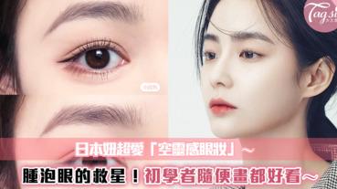 日本妞超愛的「空靈感眼妝」教學~腫泡眼的救星!初學者隨便畫都好看~