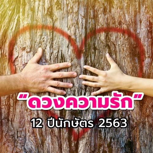 เช็กก่อนใคร! เปิดดวงความรัก 12 นักษัตร ปี 2563