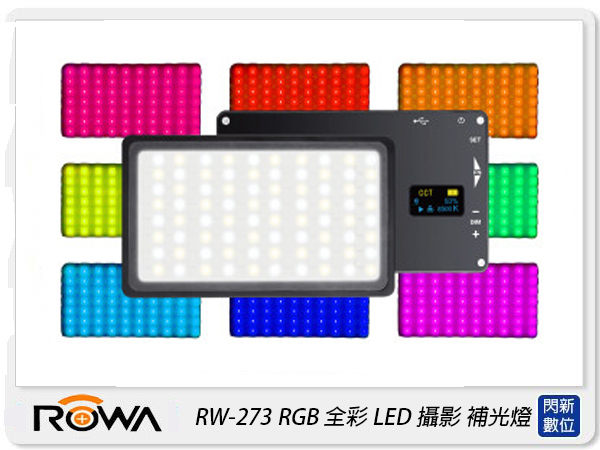 ROWA RW-273 RGB 全彩 LED 攝影 補光燈 美顏燈 自拍燈 外拍燈 婚攝(RW273,公司貨)