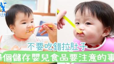 一次做得太多?嬰兒食品分餐吃!4個儲存嬰兒食品要注意的事,避免吃到變壞食物