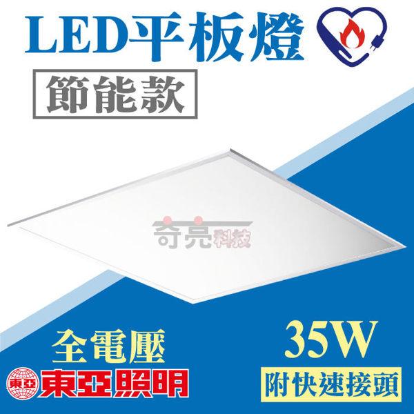 《東亞 LED平板燈》-節能標章系列 ※節能省電首選。