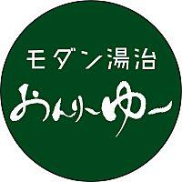 モダン湯治 おんりーゆー