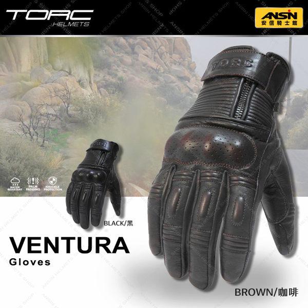 [中壢安信]TORC VENTURA 黑色 咖啡 真皮 皮革手套 皮革 硬式護具 中長版手套