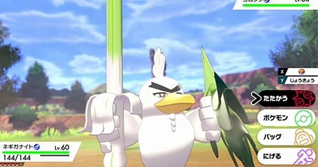 接地氣翻譯《寶可夢 劍/盾》大蔥鴨終於進化成蔥油餅!抱歉,是「蔥遊兵」