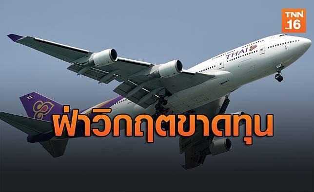 การบินไทยขาดทุนหนัก! ขอผู้บริหารแสดงสปิริตลดค่าตอบแทน