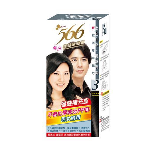 566護髮染髮霜補充盒-3自然亮黑【愛買】
