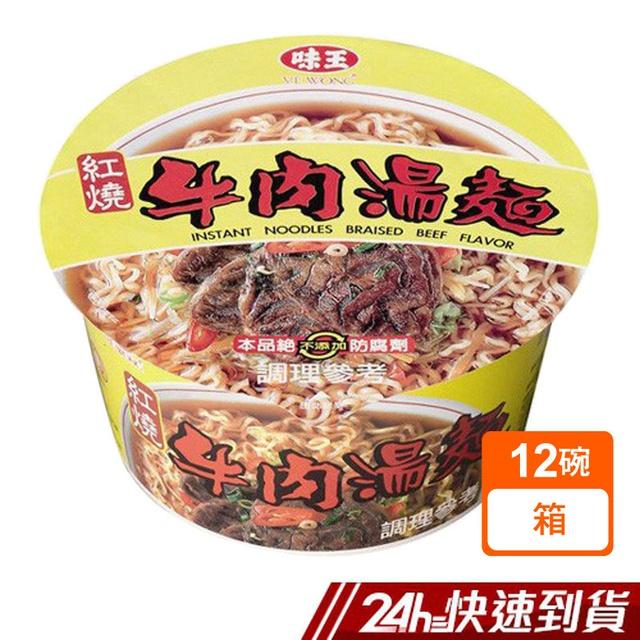 (最短效期:2020/06/16)規格(單位):箱產地:台灣保存期限(月):6微辣的濃郁牛肉湯頭,搭配提味青蔥,就成為道地順口的牛肉麵麵體:麵粉、棕櫚油、樹薯粉、食鹽、品質改良劑[碳酸鉀、偏磷酸鈉、多