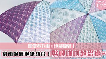 當雨傘氣泡紙結合!即使不下雨,也能聽到「劈哩啪啦」的聲響超治癒~