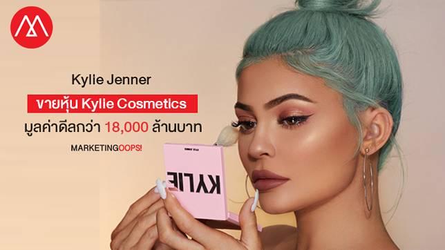 สนั่นวงการบิวตี้ Kylie Jenner ขายหุ้น Kylie Cosmetics 51% ให้ COTY มูลค่าดีลกว่า 18,000 ล้านบาท