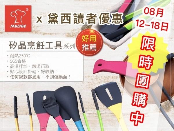 摩堤琺瑯鑄鐵鍋團購優惠, 料理工具組特價 Multee