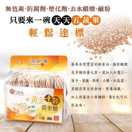【慢悠仙】黃金十穀蕎麥麵5包(豐富雜糧穀類 健康美味 素食可)