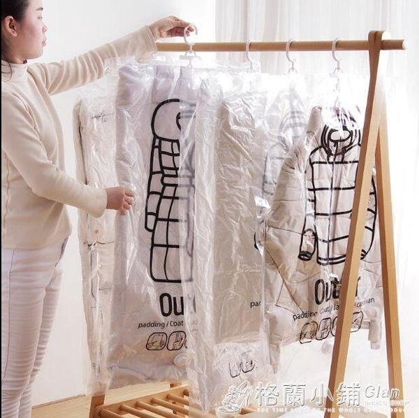 4個裝收納衣服神器衣櫃懸掛式真空冬季衣服收納神器抖音壓縮袋子ATF 格蘭小舖