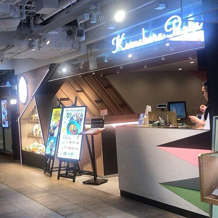 実際訪問したユーザーが直接撮影して投稿した新宿パスタカマクラパスタ フレスカ ルミネエスト店の写真