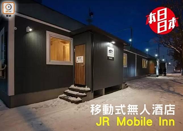 日本北海道首家移動式無人酒店,已確定本月18日在札幌新開。(互聯網)