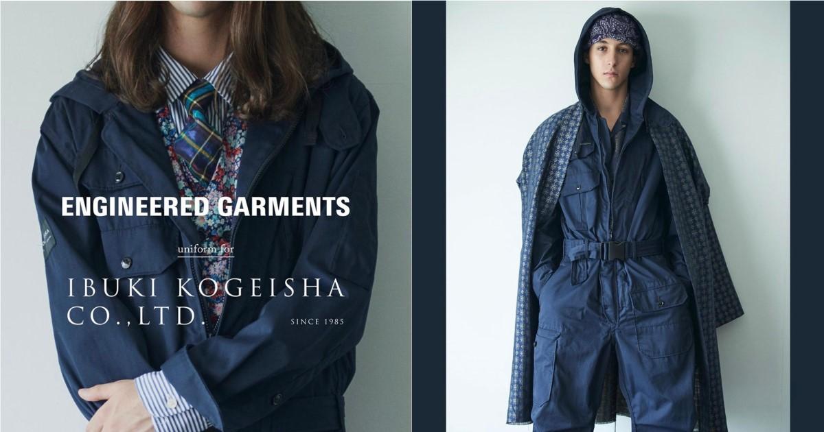這樣的制服任誰都想穿!「ENGINEERED GARMENTS」再替日本設計公司打造工作服