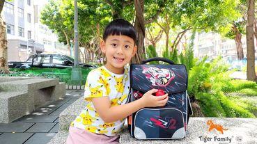 【育兒好物】小學生書包推薦!Tiger Family護脊書包全球新一代智能秒開磁扣護脊書包.6/22-6/28限時優惠開團中