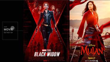 【2020下半年電影大合集】《黑寡婦》、《花木蘭》通通都定檔啦!