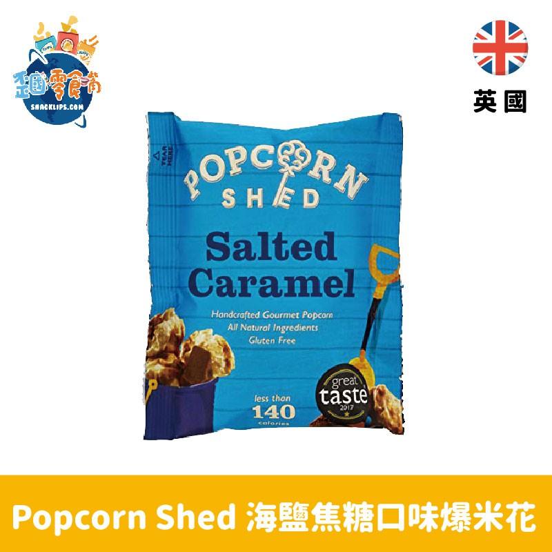 【英國】Popcorn Shed 海鹽焦糖口味爆米花 24g