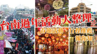 台南過年活動懶人包 | 春節活動、行程推薦總整理!