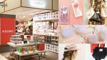 3間人氣日本雜貨店!超划算的買到飽,包包最抵買,不要再說日本消費很貴啦~