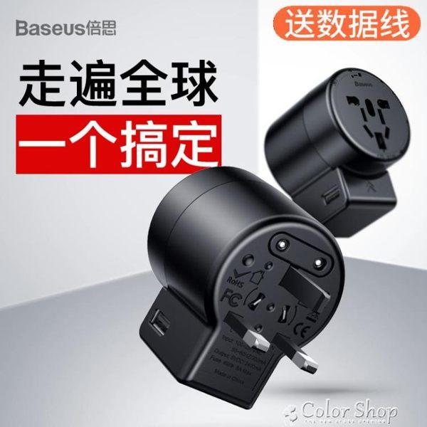 出國旅游轉換插頭全球國際通用泰國歐洲旅行USB充電頭轉換器插座歐標英標美標德標日本
