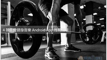 在找運動聽的音樂嗎? 4 款免費健身音樂 Android App 推薦清單